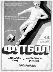 48 чемпионат СССР среди команд высшей лиги