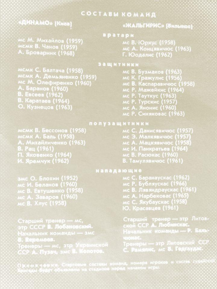 Динамо-Жальгирис, 48-й чемпионат среди команд высшей лиги